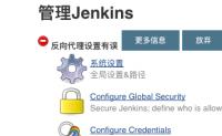 jenkins报错:反向代理配置有误